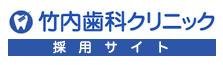 竹内歯科クリニック 採用サイト
